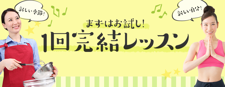 【ハッピーチケット】1回完結レッスンがすべて無料!