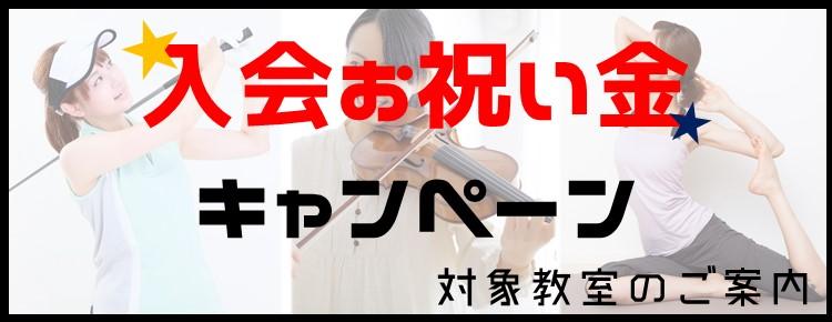 入会お祝い金30000円プレゼント!