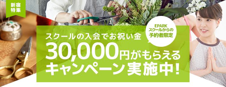 30,000円がもらえるキャンペーン実施中!