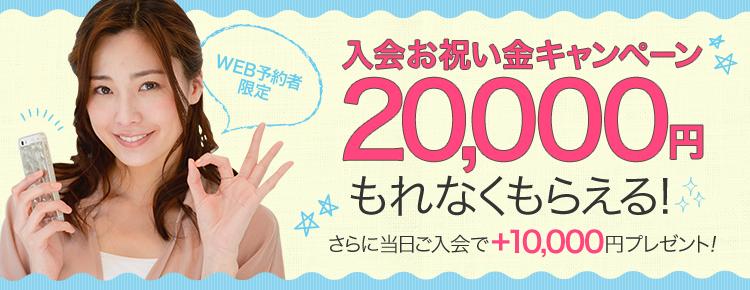 入会キャンペーン!最大30,000円プレゼント♪