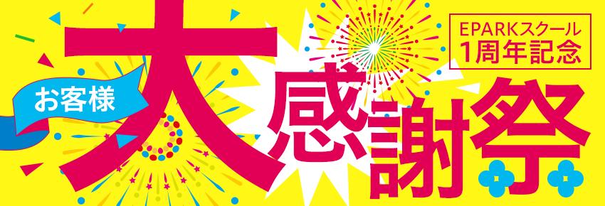 祝・1周年記念!体験レッスン料金全額負担キャンペーン!!