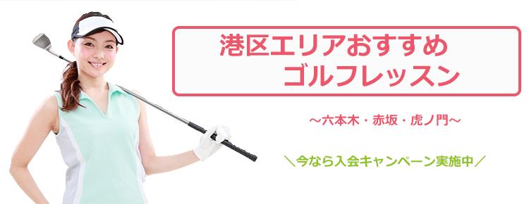 六本木・虎ノ門・赤坂エリア ゴルフスクール特集