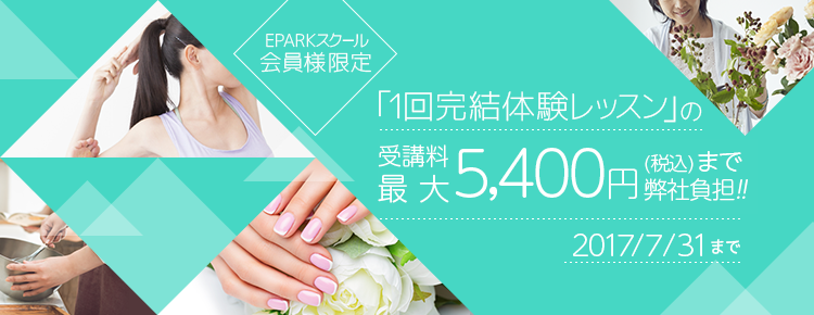 1回完結レッスンチケット最大【5,400円】(税込)まで弊社負担!!