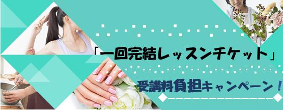 「一回完結レッスンチケット」受講料負担キャンペーン!