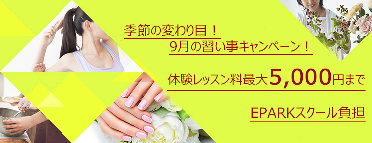 ~季節の変わり目!9月の習い事キャンペーン~  体験レッスン料5,000円までEPARKスクールが負担!