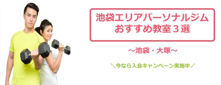 池袋・大塚駅から通いやすい、パーソナルジム特集