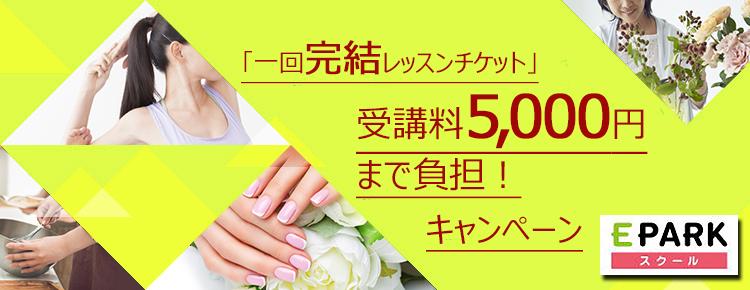 【メルマガ会員様限定】「一回完結レッスンチケット」受講料最大5,000円までEPARKスクールが負担!キャンペーン!