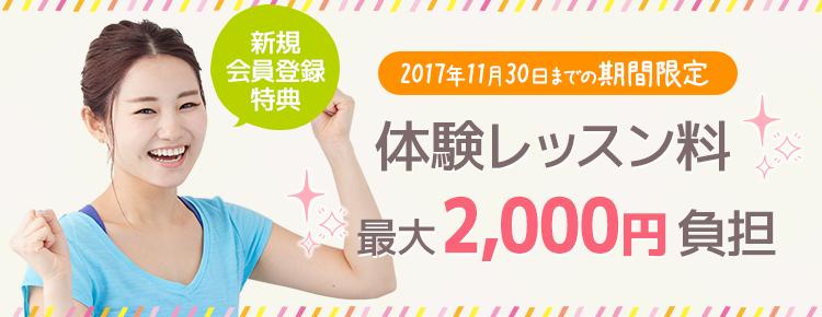 体験レッスン受講料2,000円までEPARKスクールが負担!!~11月新規登録者様限定キャンペーン~