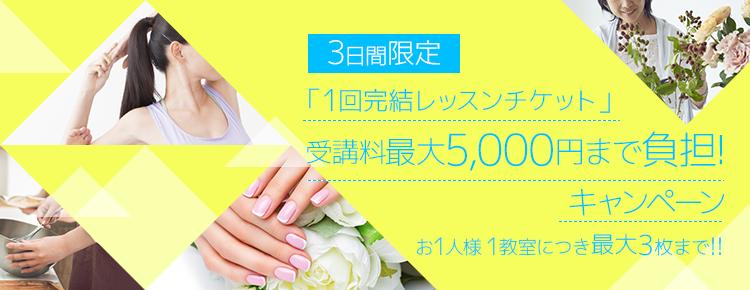 【3日間限定】「一回完結レッスンチケット」受講料最大5,000円までEPARKスクールが負担!キャンペーン!