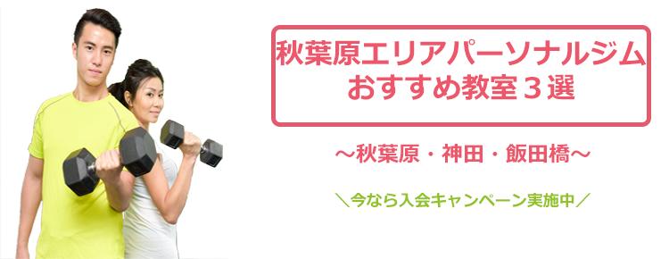 秋葉原・神田・飯田橋エリアおすすめ パーソナルジム3選