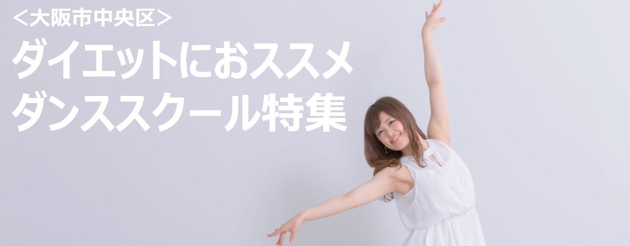 <大阪市中央区>ダイエットにおすすめのダンススクール特集