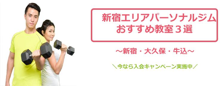 新宿、大久保エリアおすすめパーソナルジム特集