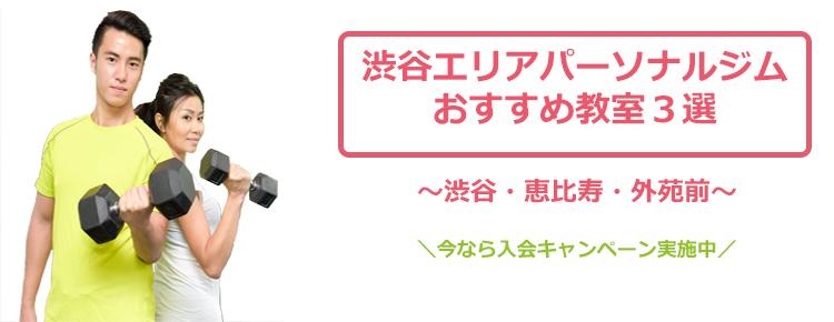 渋谷・恵比寿・外苑前エリア パーソナルジムおすすめ教室3選