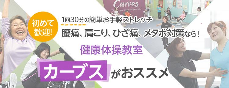 【腰痛・肩こり・ひざ痛・メタボ対策なら】健康体操教室カーブスがおススメ!