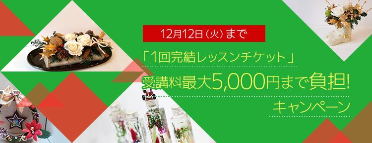 クリスマスキャンペーン第二弾☆「一回完結レッスンチケット」受講料最大5,000円までEPARKスクールが負担キャンペーン!