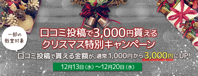 クリスマスキャンペーン第三弾★口コミ投稿でもれなく3,000円貰えるキャンペーン!!~メルマガ会員様限定キャンペーン~