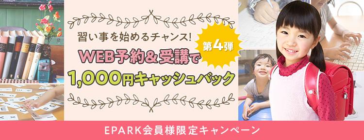 子供の習い事キャンペーン対象教室-Sanraku Soroban School