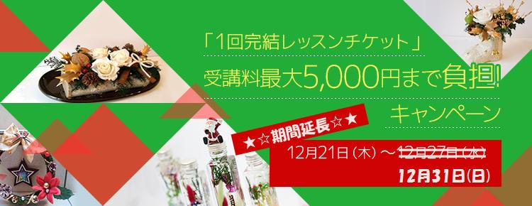 クリスマスキャンペーン第四弾☆「一回完結レッスンチケット」受講料最大5,000円までEPARKスクールが負担キャンペーン!
