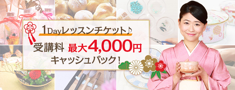 EPARKスクールが受講料最大4,000円まで負担キャンペーン