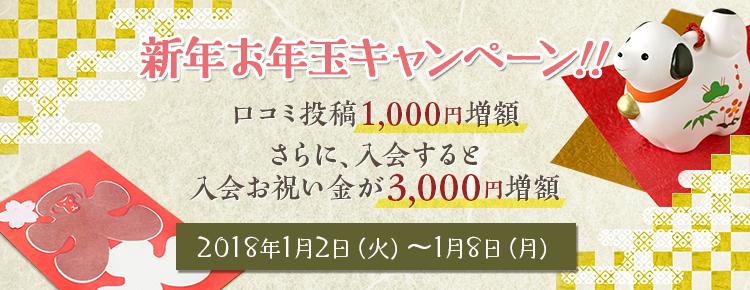 【謹賀新年】新年お年玉キャンペーン!!口コミ投稿&入会お祝い金増額キャンペーン!!