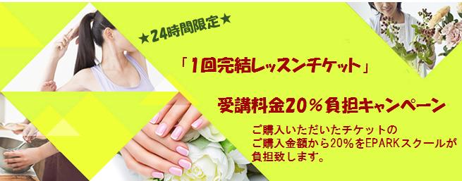 【24時間限定】「1回完結レッスンチケット」受講料金20%EPARKスクールが負担キャンペーン!!