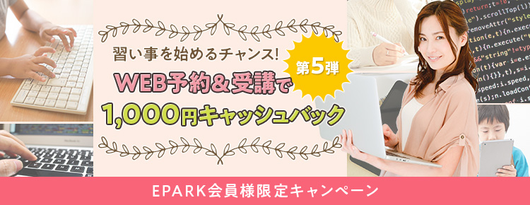 WEB予約&受講で1,000円キャッシュバック【第5弾】