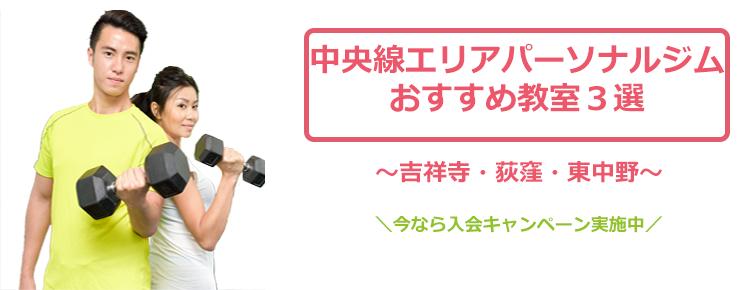吉祥寺・荻窪・中野周辺おすすめパーソナルトレーニング3選