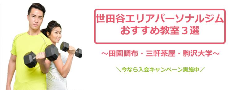 世田谷エリア おすすめパーソナルレッスン 3選