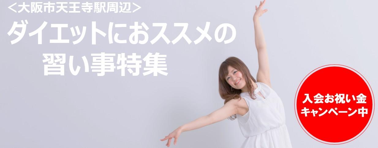 <大阪市天王寺駅周辺>ダイエットにおススメの習い事特集