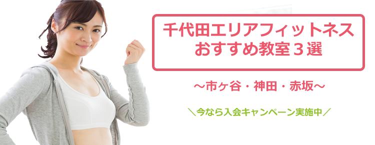 市ヶ谷・赤坂・神田エリア おすすめフィットネス情報