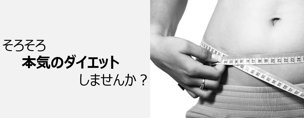 <大阪市中央区>本気のダイエット特集