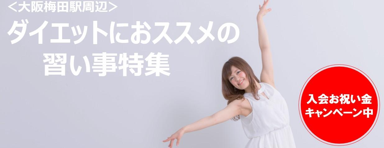 <大阪梅田駅周辺>ダイエットにおススメの習い事特集