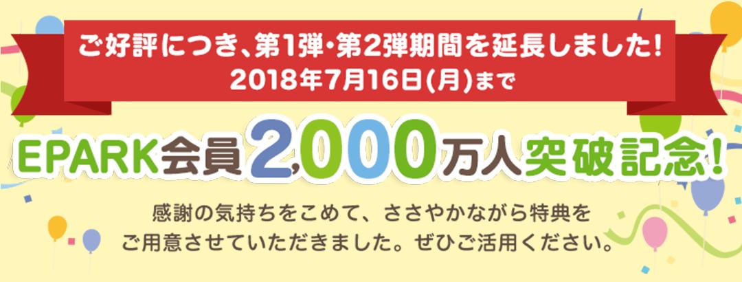 EPARK会員数2,000万人突破記念!