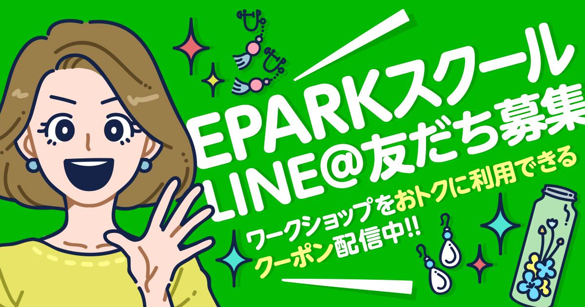 EPARKスクールLINE@アカウント開設!