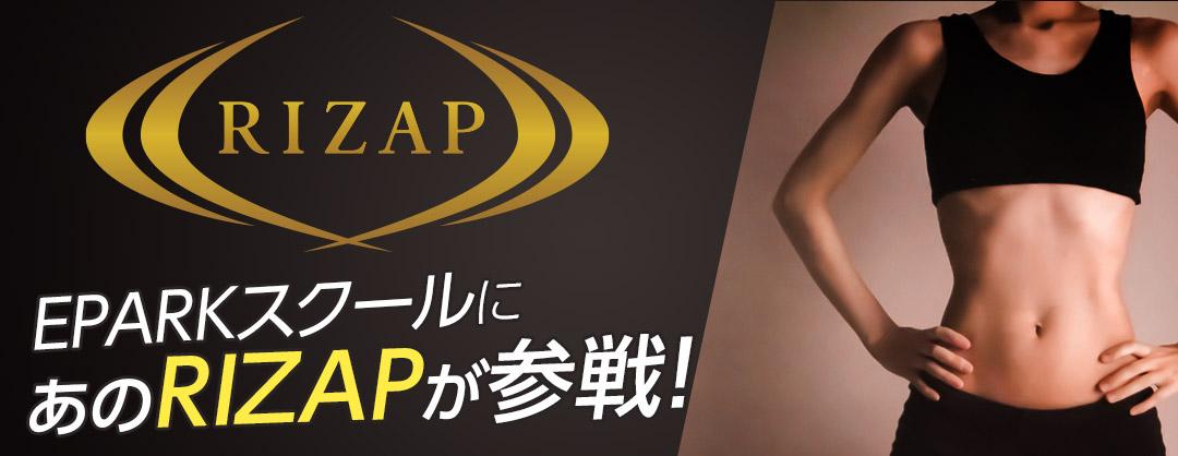 RIZAP(ライザップ)の無料カウンセリング