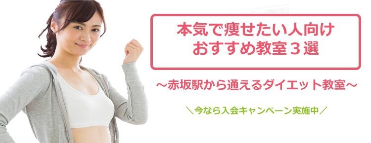赤坂駅から通えるダイエットのためのスクール特集