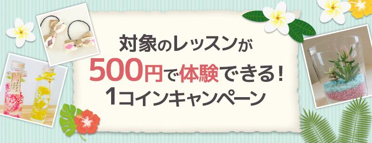 【2018年8月】最大3,000円まで還元★ワンコインから体験できる「レッスンチケット」受講料還元キャンペーン★