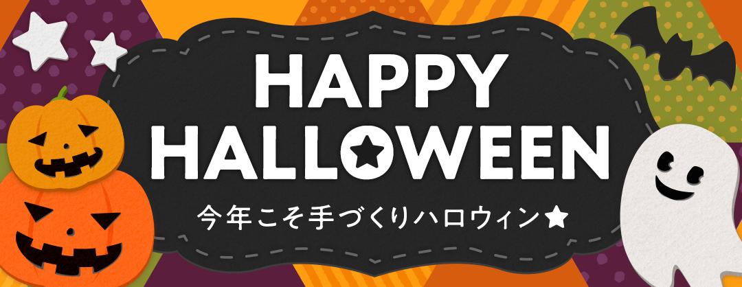 HAPPY HALLO★WEEN|今年こそ手づくりハロウィン☆