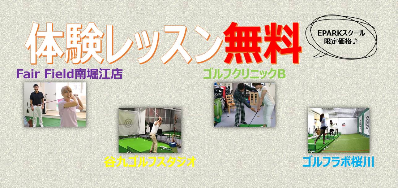 大阪のゴルフスクール ~西区・中央区・浪速区~