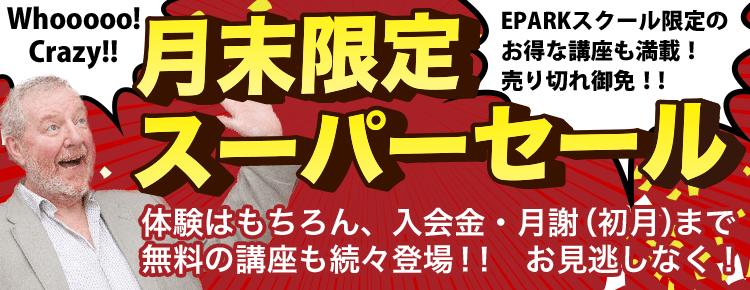 【月末限定スーパーセール実施中!】EPARKスクール限定の超絶お得な商品が勢ぞろい!今がチャンス!