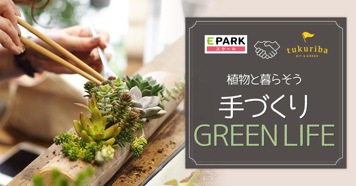【tsukuriba】植物と暮らそう |手作りGREEN LIFE