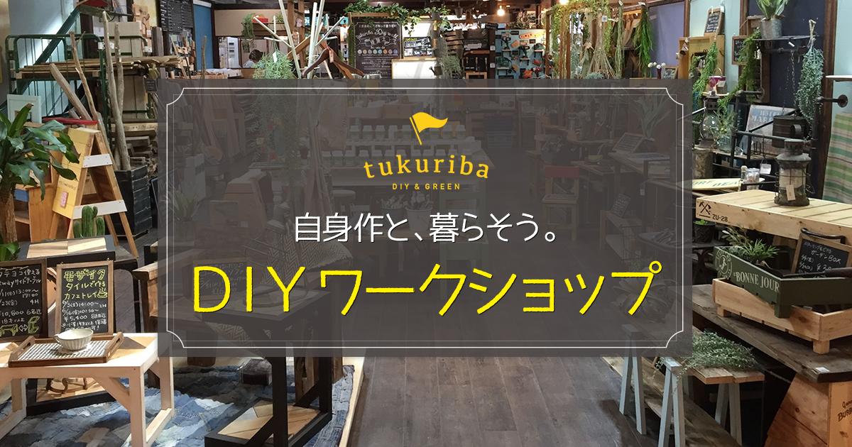 【tukuriba】自身作と、暮らそう。DIYワークショップ