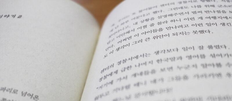 メインビジュアル 東京都の韓国語教室