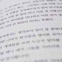 サムネイル画像 東京都の韓国語教室