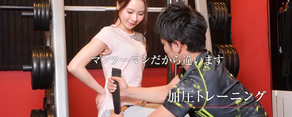 赤坂加圧スタジオ Aries