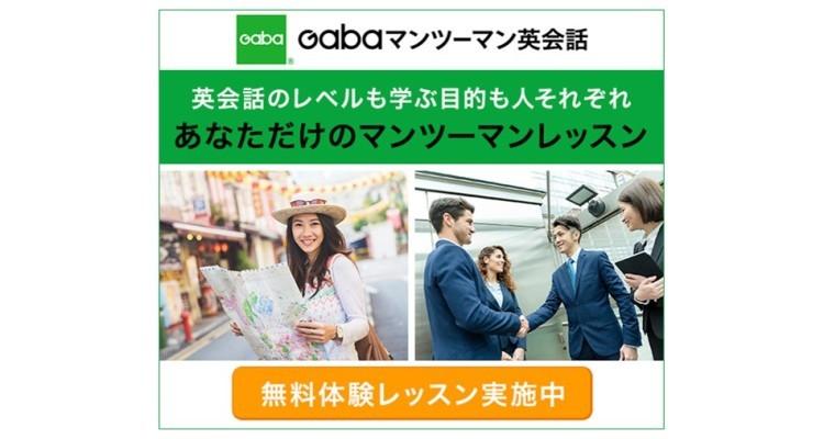Gabaマンツーマン英会話 新宿東口ラーニングスタジオ