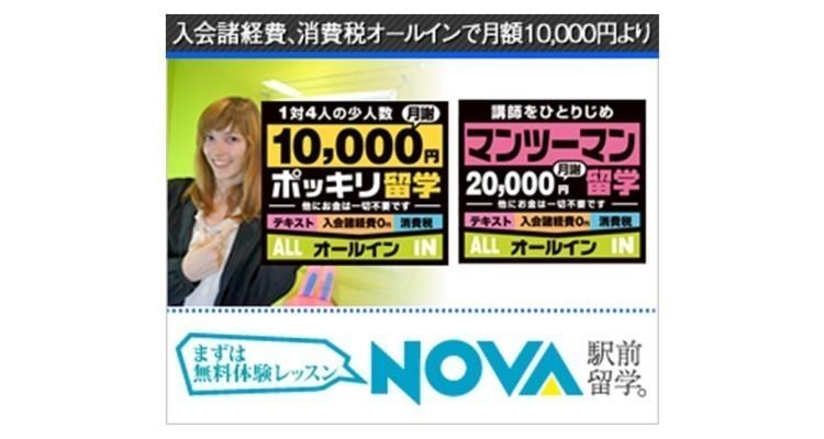 NOVA新宿西口教室