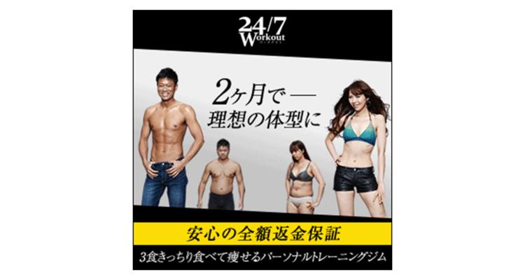 24/7Workout新宿東口店 (24/7ワークアウト)