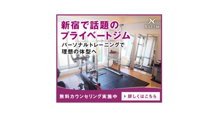 XSLIM 神田・秋葉原店(エクスリム)