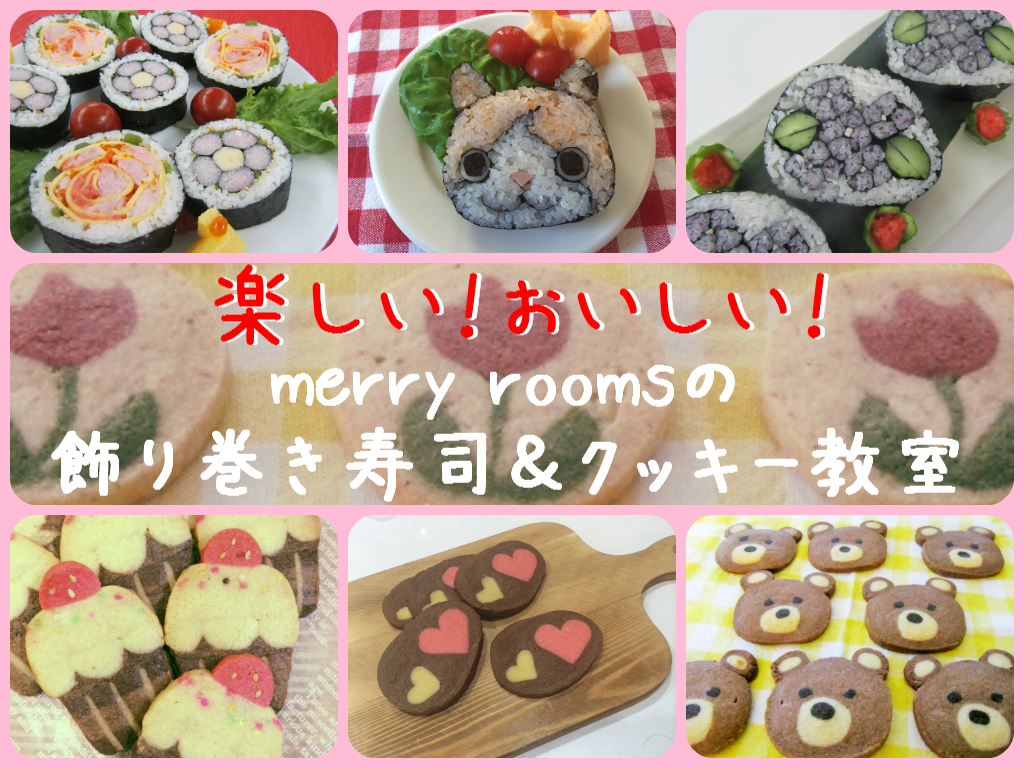 merry rooms